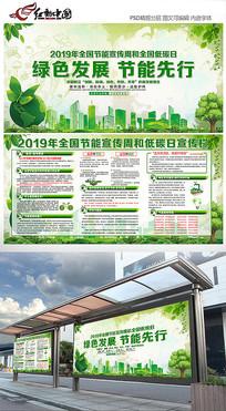 2019年全国节能宣传周低碳日展板