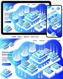 25DAI人工智能科技未来矢量插画