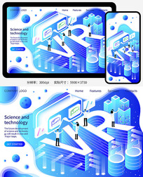25DVR矢量科技未来插画