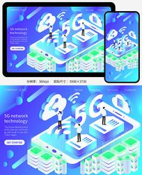 25D移动科技5G云共享云时代矢量插画