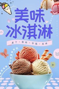 冰淇淋美食海报设计