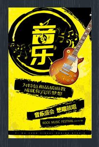 创意音乐节宣传海报