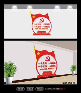 党员之家形象墙党建文化墙