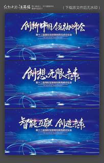 大气创新中国IT领袖峰会背景