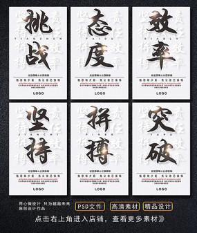 大气简约企业文化海报