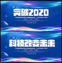 大气科技突破2020企业会议展板