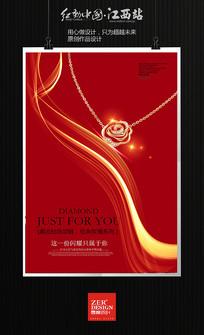 大气珠宝首饰海报设计