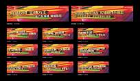 地产商业围墙广告设计