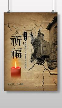 地震祈福纪念海报设计