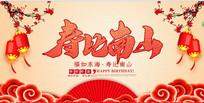 福如东海寿比南山寿宴背景板