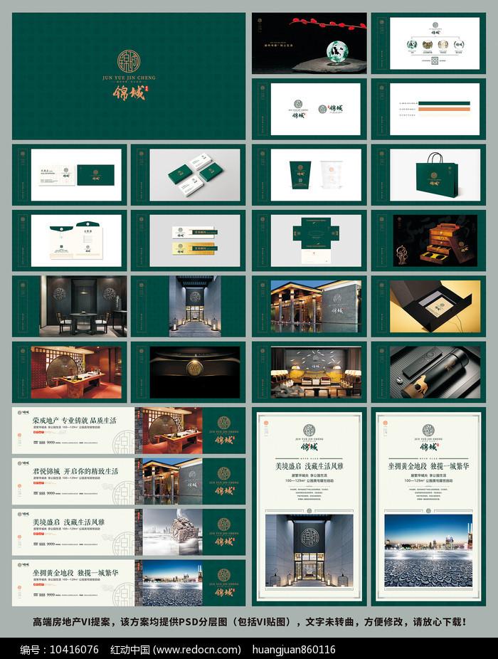 高端房地产VI设计图片