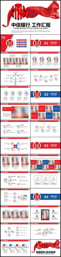 红蓝色微立体中信银行总结报告PPT模板
