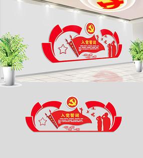 红色党建入党誓词党建文化墙