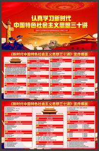 红色中国特色社会主义思想三十讲宣传展板