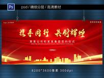 红色周年庆签到开幕式背景板