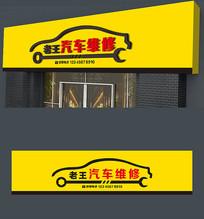 黄色汽车维修门头招牌