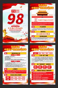 建党98周年宣传展板