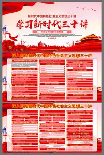 精美中国特色社会主义思想三十讲展板