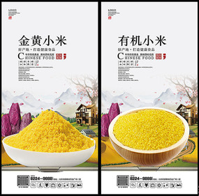 金黄有机营养小米海报设计
