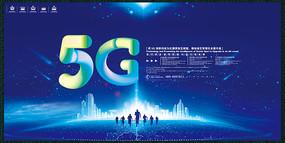 蓝色创意5G新时代展板设计