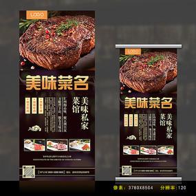 美食宣传X展架模板