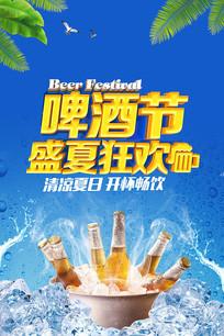 啤酒节盛夏狂欢海报