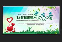清新志愿者公益社区海报