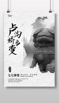 七七事变纪念日海报
