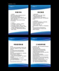 企业制度展板模版设计