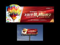 热气球节活动户外广告