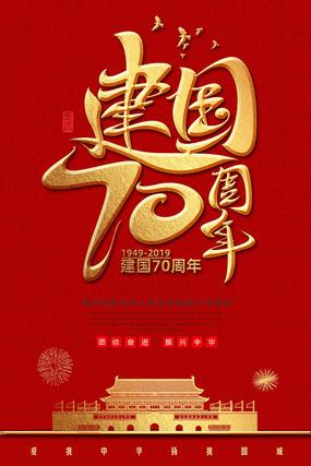 盛世华诞国庆节海报模板