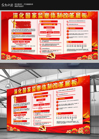 深化国家监察体制改革党建展板