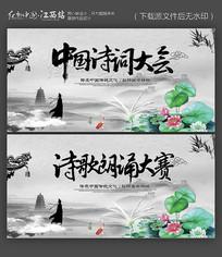 水墨中国诗词大会背景板