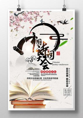 水墨中国诗词大会海报设计