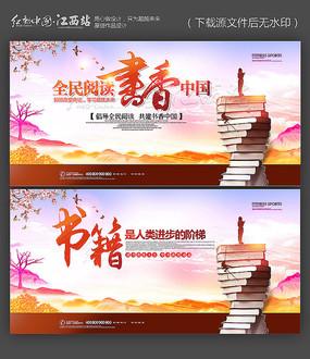 书香中国全民阅读宣传海报
