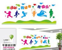 体育文化墙展板设计