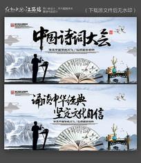 唯美大气中国诗词大会背景模板