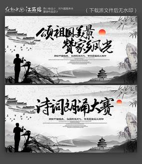 唯美中国风诗词朗诵比赛背景