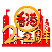 香港回归22周年