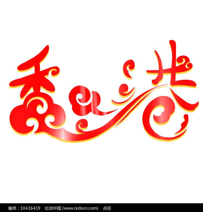 香港回归艺术字图片