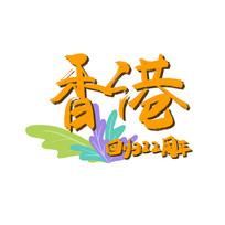 香港回归原创艺术字