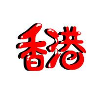 香港原创艺术字