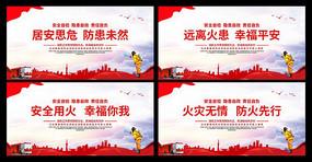 消防安全知识宣传标语