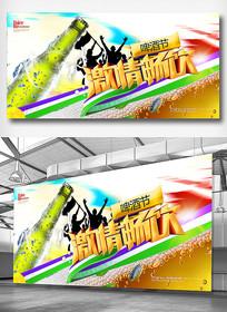 夏日啤酒节畅饮活动海报