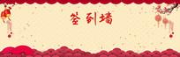 新年庆典喜庆活动签到墙背景