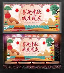 喜庆中秋欢度国庆海报