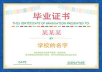 幼儿毕业证书