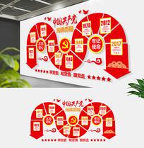 原创党的光辉历程党十九大会议文化墙