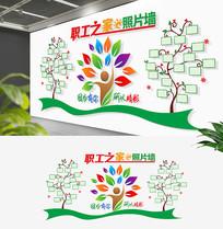 原创大树团队企业员工风采公司形象墙