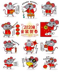 原创元素新年小老鼠  一套表情包
